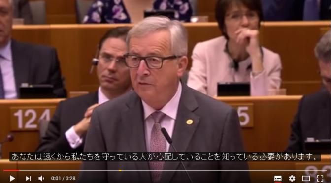 EU会議長が、エイリアン・コンタウトについて会議で爆弾発言