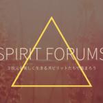スピリット・フォーラム – スピリチュアル専門の掲示板を作りました