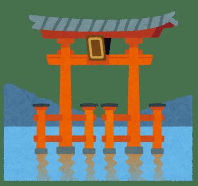 厳島神社の鳥居のイラスト