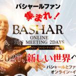 2020年12月12日・13日【バシャール・オンライン・ファンミーティング2DAYS】「2021、新しい世界へ」10名様にチケットプレゼント